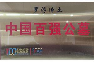 广州公墓价格